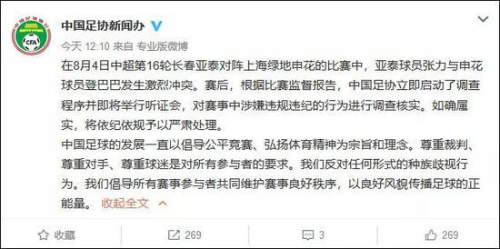 来源:@中国足协新闻办 微博