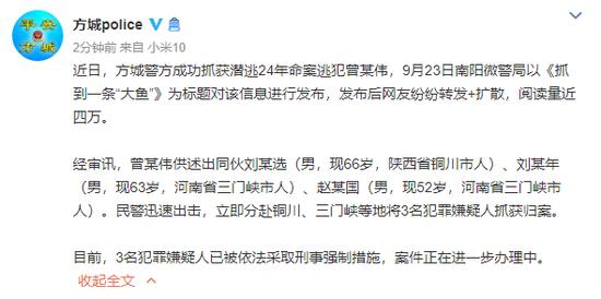 河南方城县:潜逃24年命案嫌犯供出同伙 3名嫌犯被抓捕归案