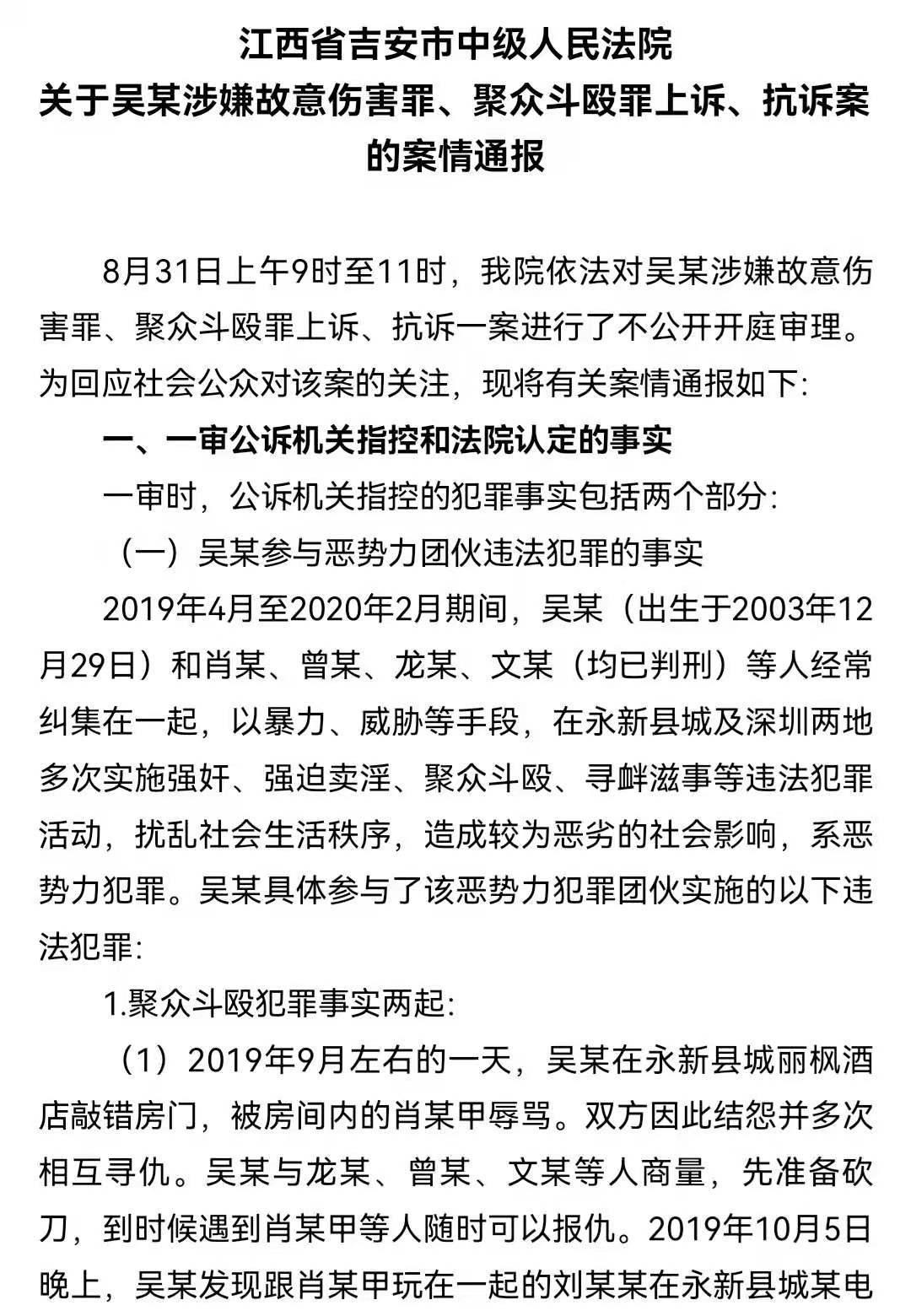 """江西吉安中院通报""""16岁少年遭围殴反杀案""""二审案情"""