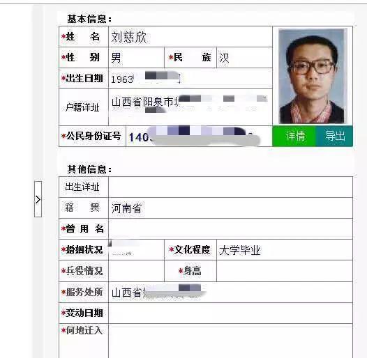 """刘慈欣的户籍页。图源:""""恶俗维基"""""""