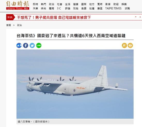 绿媒:解放军军机今早两度进入台西南空域 连续6天了图片