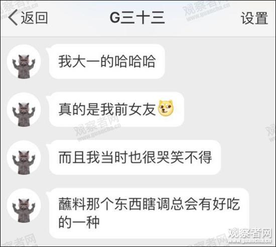 浩哥说,女友可能是想和他联系才这么说,但是这条短信确实让他很意外。