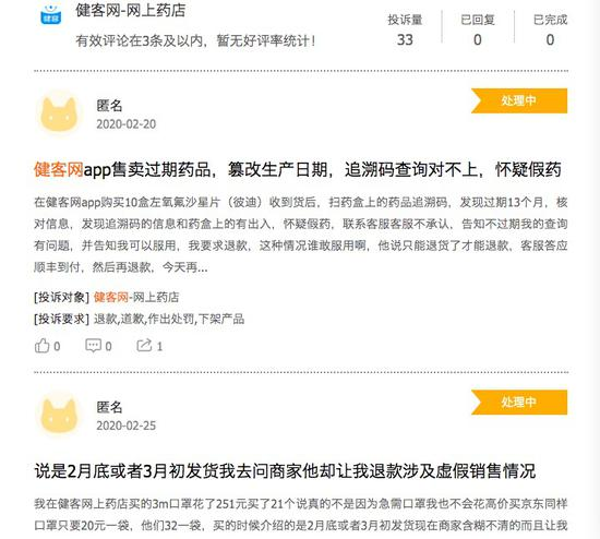 健客网大股东实名举报经理人卖假口罩 背后纷争不断图片