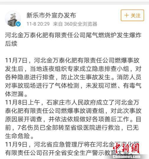 圖爲新樂市外宣辦官方微博截圖。