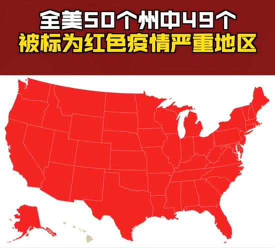 """""""巨大灾难级""""!这张美国地图几乎全红了"""