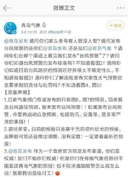 青岛气象怼青岛发布 媒体:气象发布确需专业|专业