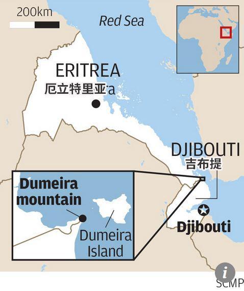 厄立特里亚与吉布提边境争端 图源:南华早报
