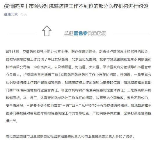 摩天开户:防控存在问摩天开户题北京4家医疗机构图片