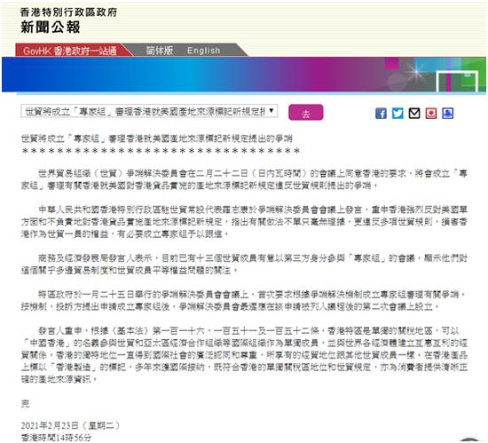 """港府公报:WTO同意成立专家组 审理美禁港输美货物标""""香港制造""""图片"""