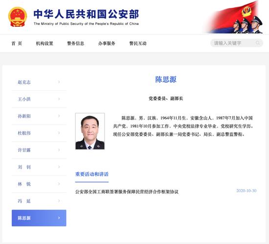 陈思源任公安部副部长