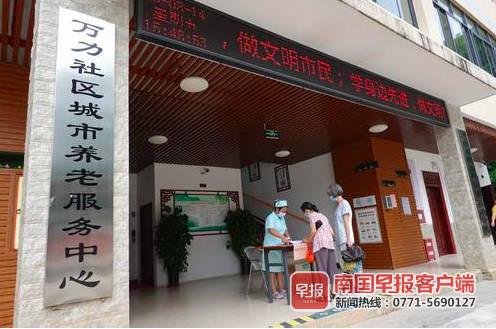 ▲老人们在万力社区城市养老服务中心门口登记。