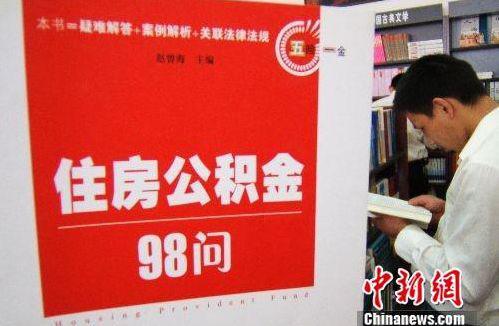 资料图:国内某书店内有关住房公积金书籍的海报
