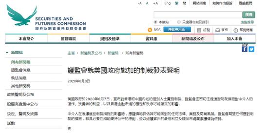 美国宣布制裁林郑月娥等11人,香港证监会发声明