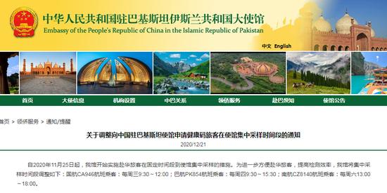 中国驻巴基斯坦使馆调整赴华旅客在使馆集中采样时间图片