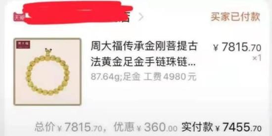 标价5万的黄金手链7千卖了,周大福回应:售价错了,不会发货