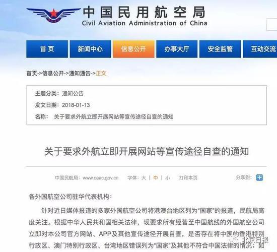 白宫抗议也没用 这些不守中国规矩的外航全得整