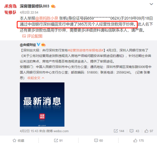 """网友102份材料举报""""深房理""""养贷炒房 深圳官方通报图片"""
