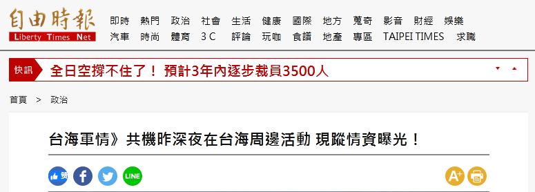 绿媒发现:解放军多架军机昨日深夜在台海周边活动图片