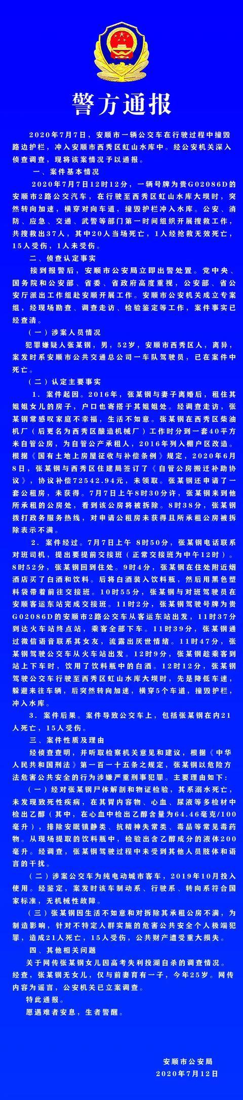 股票配资:贵州公交坠湖司机蓄意报股票配资图片