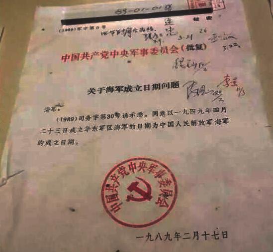 1989年,中央军委关于海军成立日期的批复。来自中国人民解放军海军诞生地纪念馆