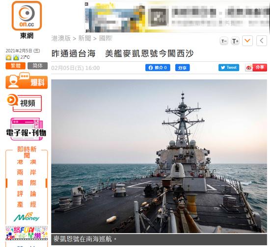 港媒:通过台湾海峡后,美舰今又闯我南海西沙群岛图片