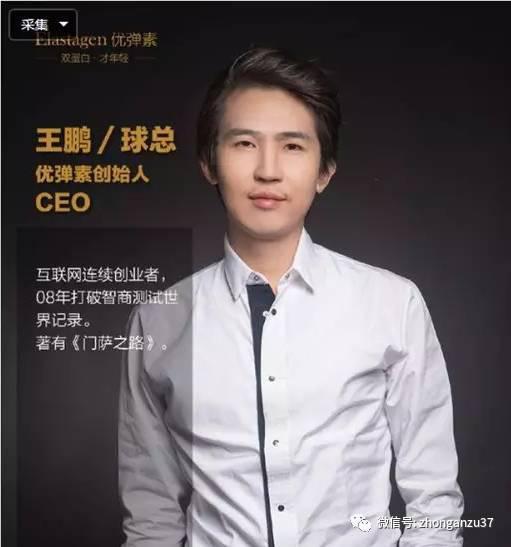 ▲优弹素创始人王鹏的宣传海报。图片来源于网络