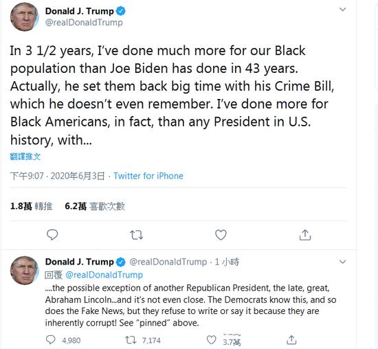 特朗普:我为黑人做的事比林肯之外任何一位总统都多图片