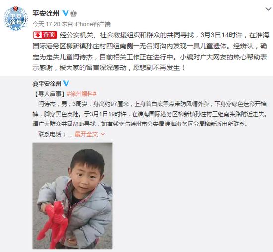 徐州一3岁男童走失,当地公安:在一无名河沟内发现走失儿童遗体图片