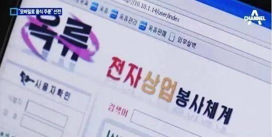 """(图说:朝鲜第一家网上购物平台""""玉流"""")"""