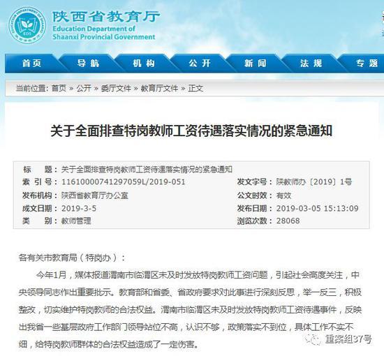 陕西延长县300初中特岗文章余名遭赞扬当地回老师的教师拖欠工资图片