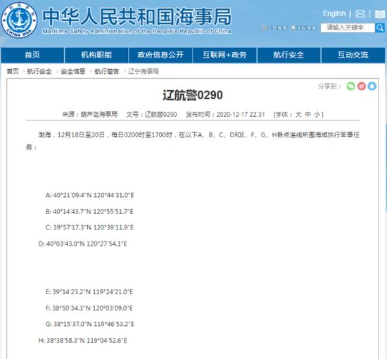 禁止驶入!渤海部分海域今日起执行军事任务图片