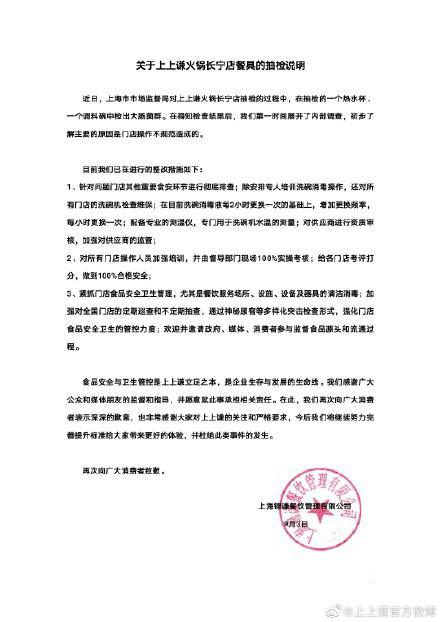 薛之谦火锅店发声明回应食品安全问题:将整改