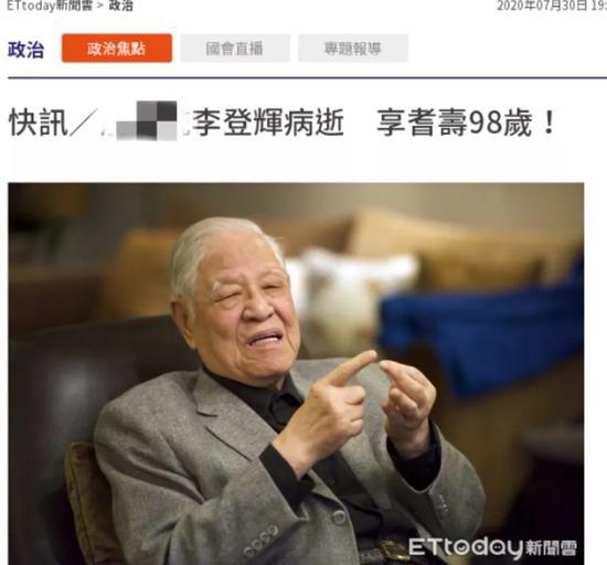 百事2平台台媒李登辉病亡百事2平台图片