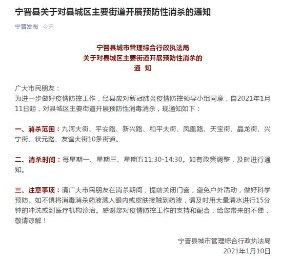 河北宁晋:自1月11日起,将对主要的10条街道开展预防性消毒消杀图片
