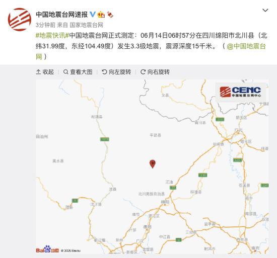 四川绵阳市北川县发生3.3级地震 震源深度15千米图片