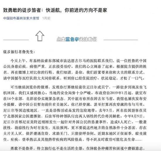 被大使馆苦劝的中国驴友患新冠:将听从建议乘机回国图片