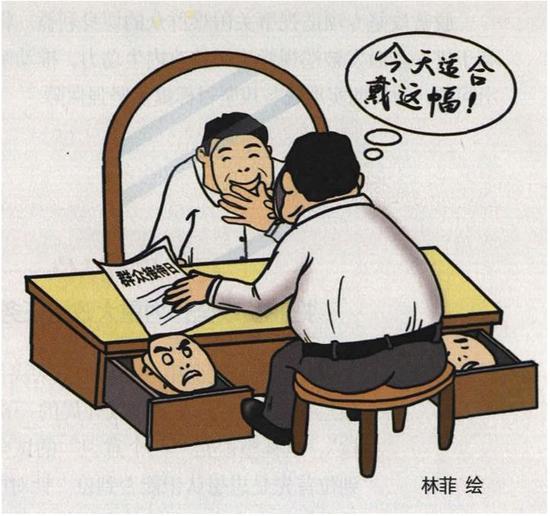 图源:《中国纪检监察》纯志