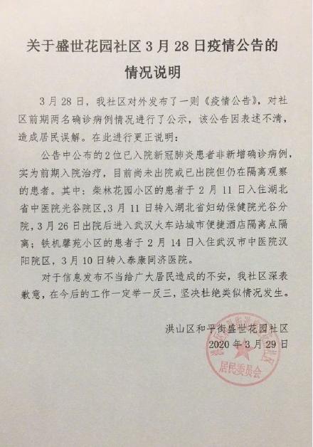武汉盛世花园社区昨日新增2例?官方通报来了