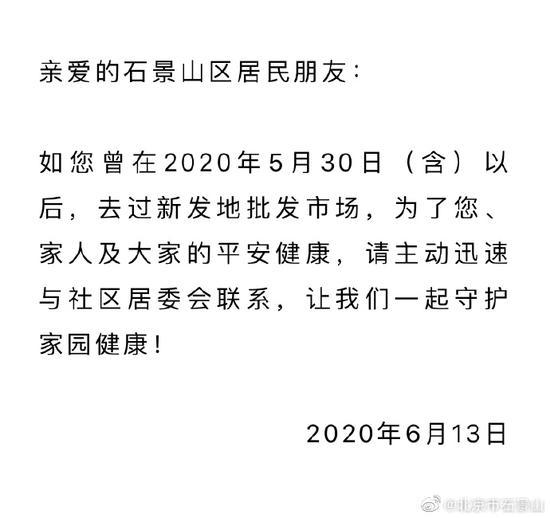 北京市石景山:5月30日(含)后去过新发地批发市场请迅速与社区联系图片