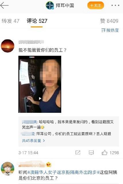 澳籍华人女子返京拒绝隔离外出跑步,公司声明:辞退!图片