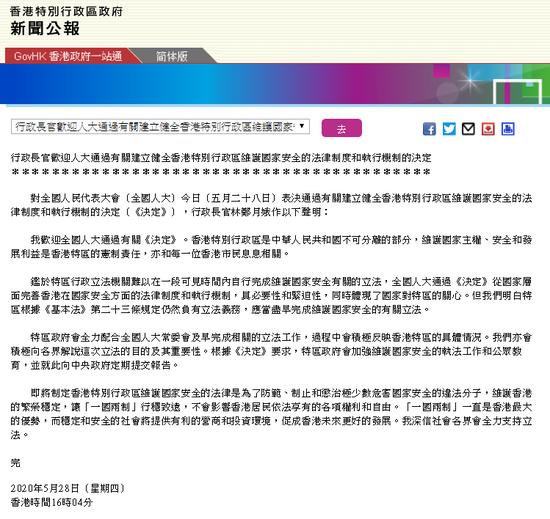 郑杏鑫月娥声明特区政府全力配合及早,杏鑫图片