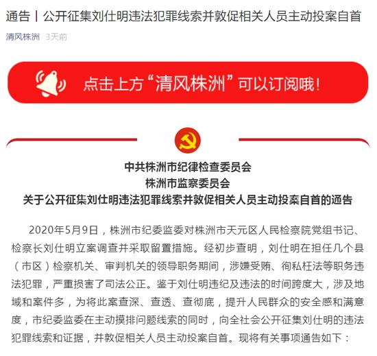 检察长被查后,纪委监委公开征集其违法犯罪线索图片