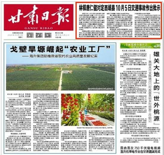 岷县交通事故后,省委书记省长批示,全省大会作部署图片