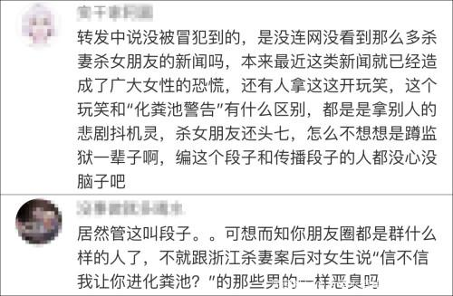 """玩""""杀女友梗""""庆祝七夕 德云社相声演员章绍伟道歉"""