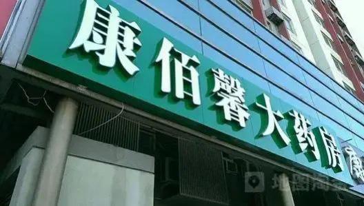 康佰馨售假口罩案董事长被判15年 二审维持原判