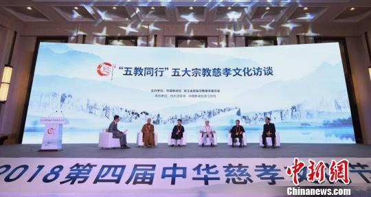 图为2018第四届中华慈孝文化节现场。王刚摄