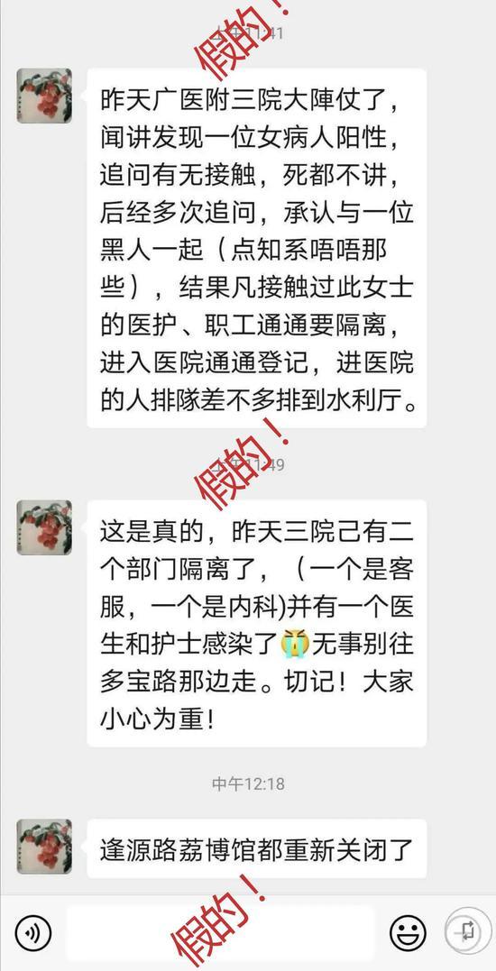 「华美代理」广医三院华美代理医护感染新冠肺炎广图片