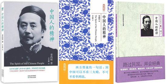 《中国人的精神》各种版本