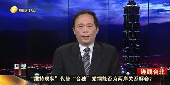 海峡卫视时事评论员郑师诚