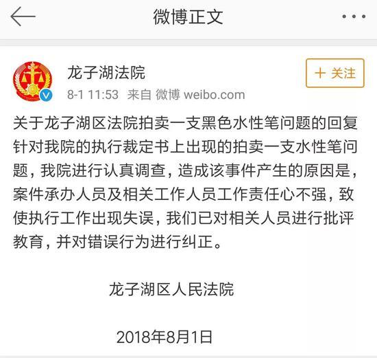 ▲8月1日,蚌埠市龙子湖区人民法院回应称,系工作失误。微博截图